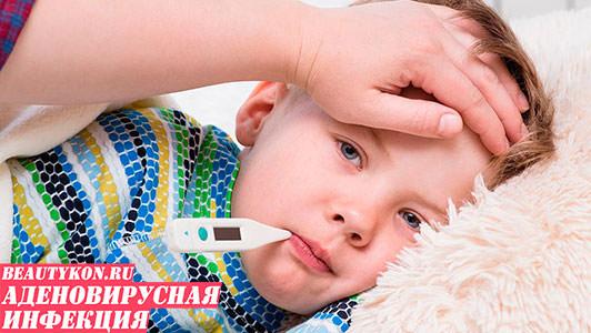 Многоликий аденовирус. Про особенности аденовирусной инфекции у детей, об ее лечении и профилактике рассказывает педиатр