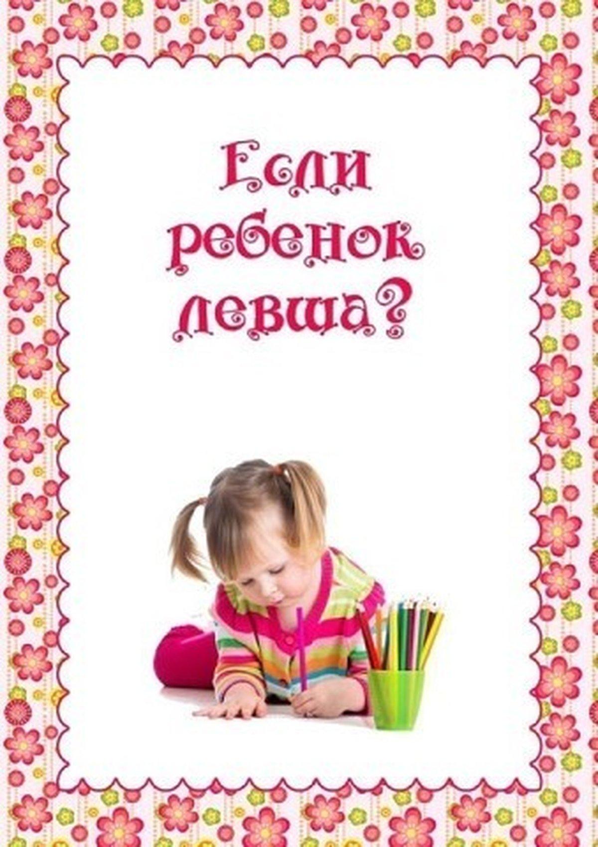 «одной левой» или как правильно воспитывать ребёнка-левшу? если ребенок левша. советы родителям, чьи дети стараются все делать левой рукой