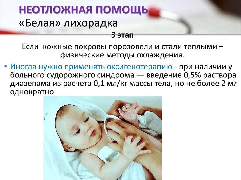 Белая лихорадка у ребенка: температура и холодные конечности