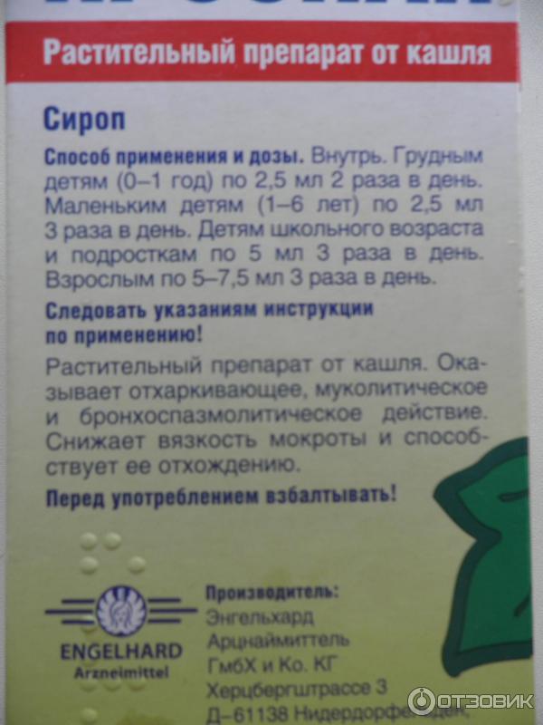 Сироп от кашля для детей до 1 года: разновидности и эффективность