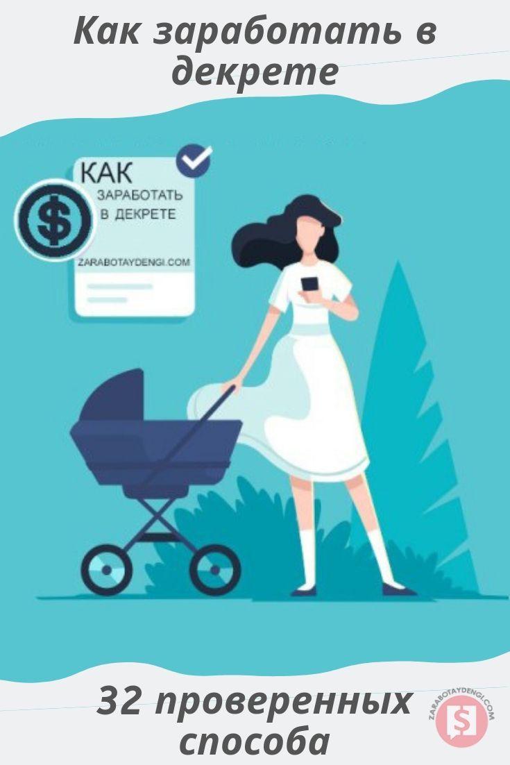 Заработок в декрете на дому: 16 способов для мам заработать деньги