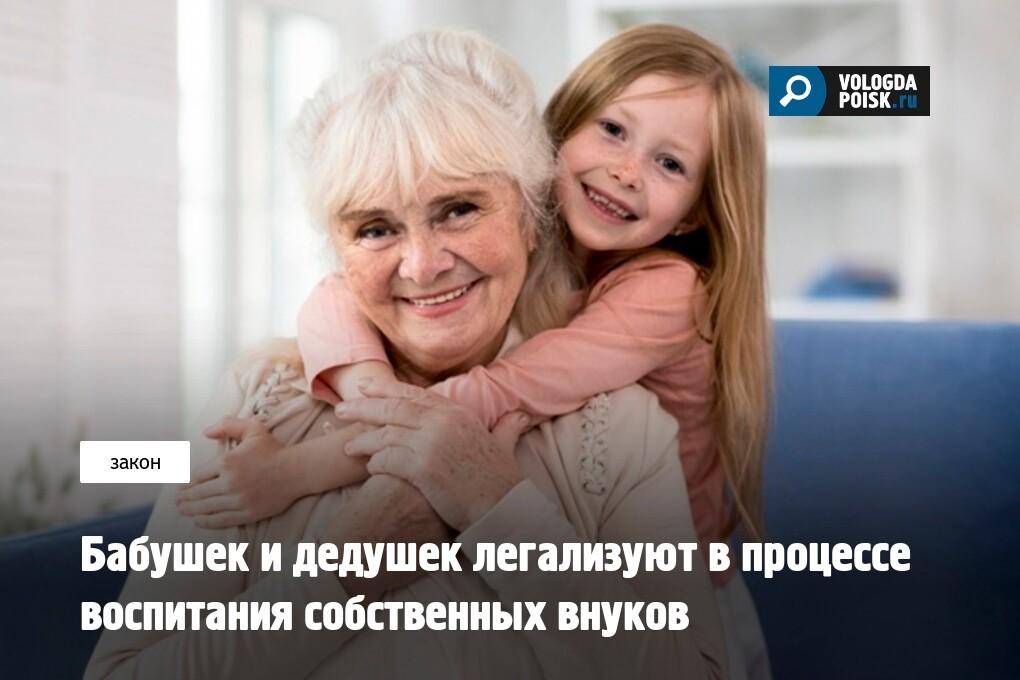 Отношения бабушек и внуков: советы психолога