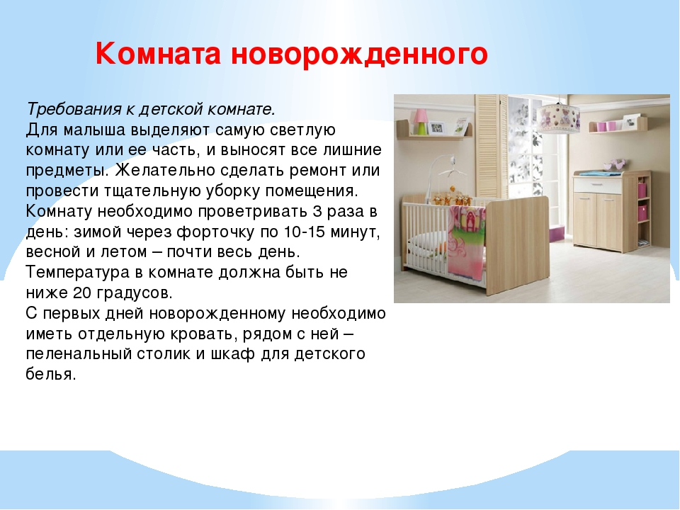 Оптимальная температура воздуха в комнате новорожденного ребенка