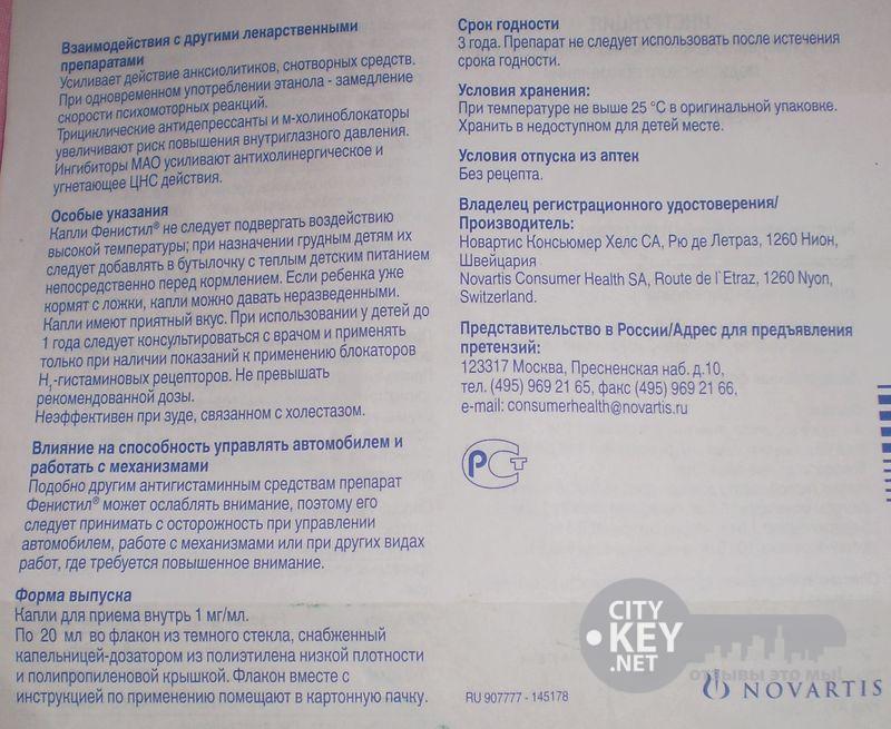 Инструкция по применению капель фенистил для детей до года и старше, дозировка препарата и его аналоги
