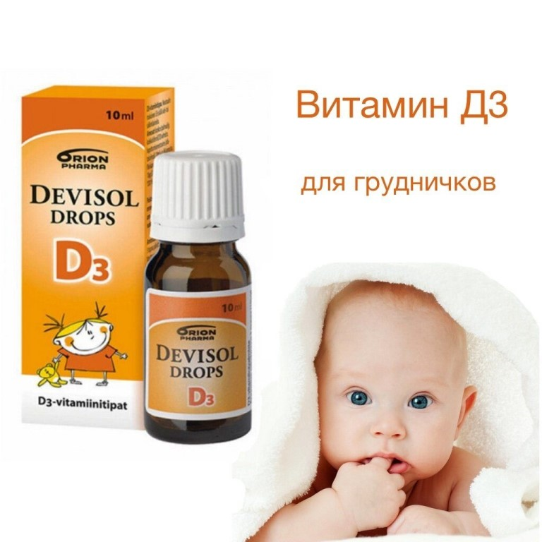 Витамин д для грудничков и новорожденных: какой лучше и как принимать