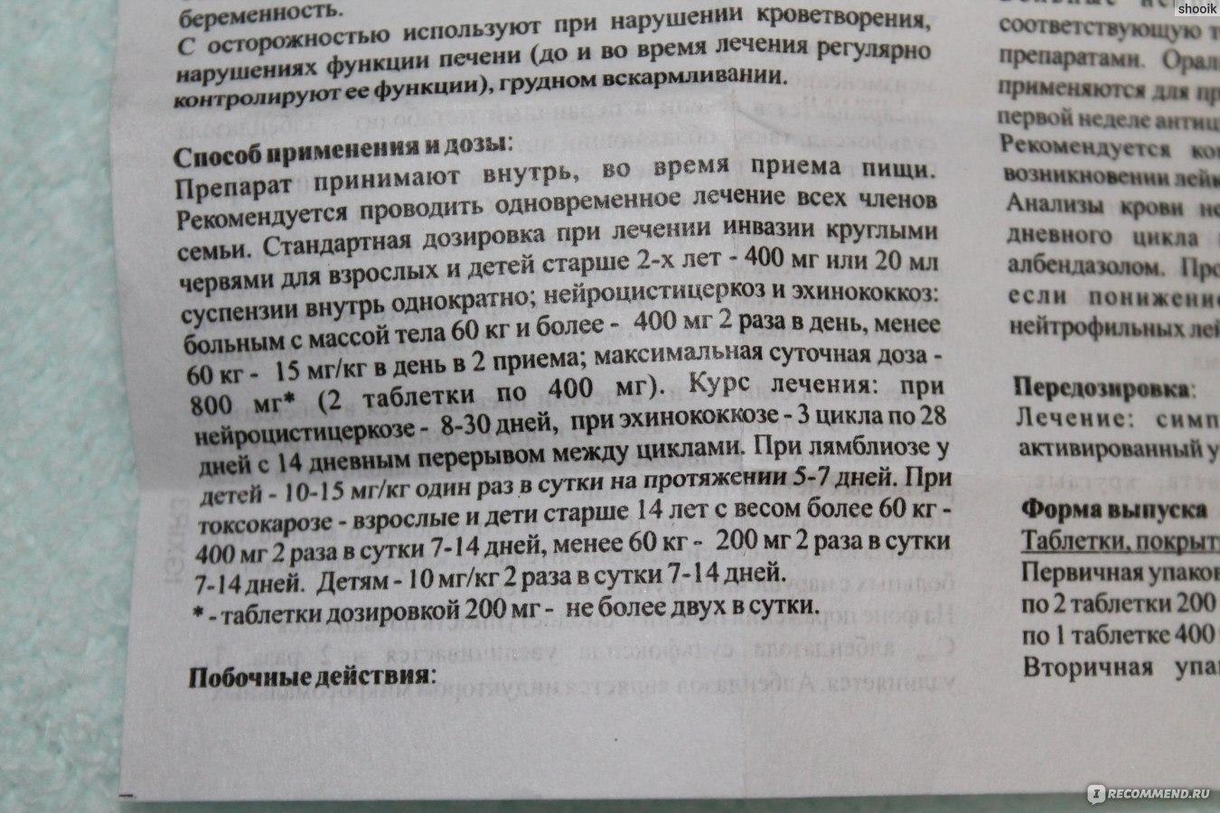 """""""немозол"""": инструкция по применению для детей, показания, схема лечения, дозировка - druggist.ru"""