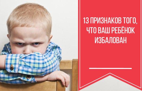 Избалованный ребенок - поиск причины и правильное воспитание (110 фото и видео)