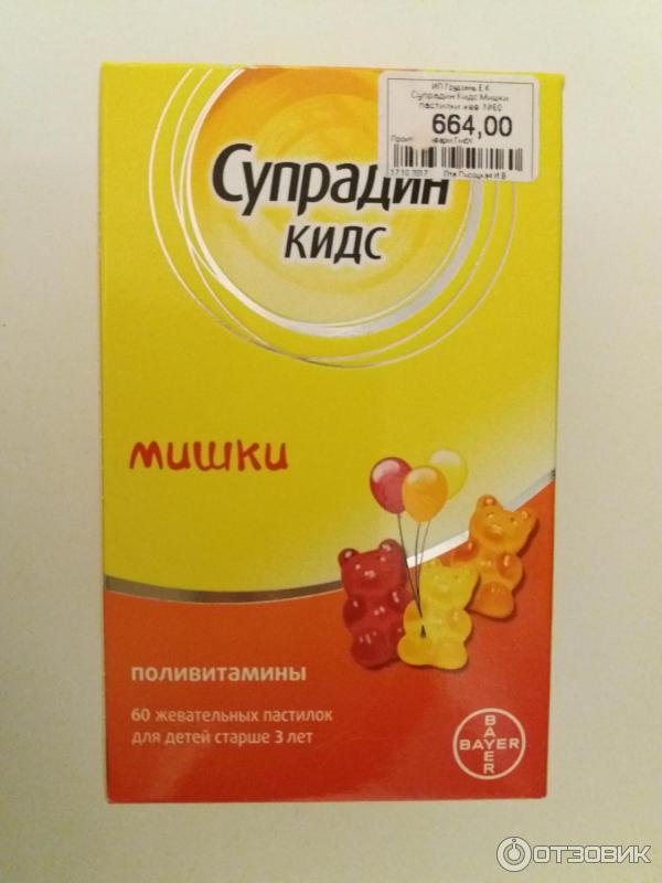Витамины для детей супрадин кидс волшебные драже – инструкция по применению и состав