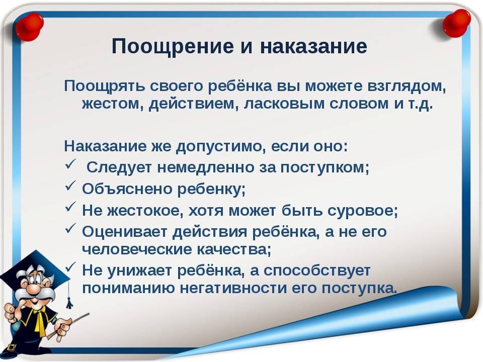 Методы наказания и поощрения при воспитании ребенка в семье