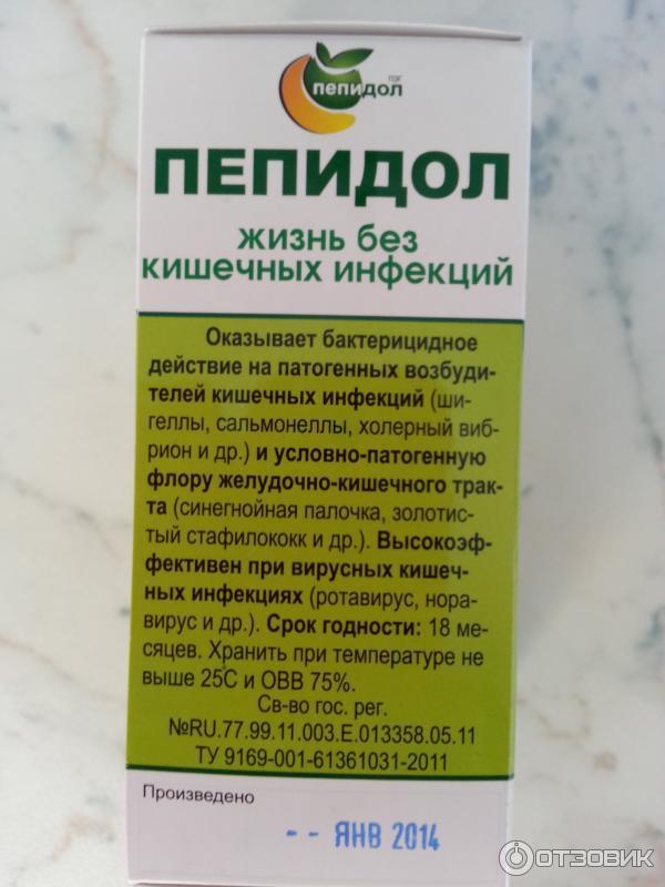 Таблетки от поноса для детей: как лечить жидкий стул