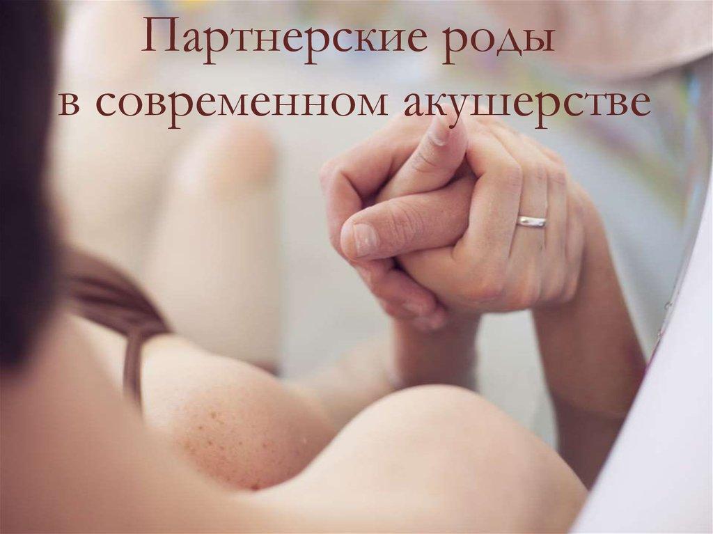 Стоит ли брать подругу на партнерские роды? аргументы «за» и «против»