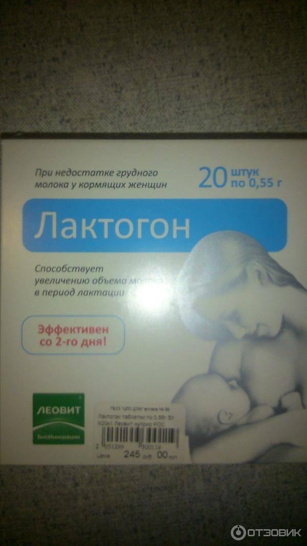 Таблетки для увеличения лактации молока: что лучше принимать
