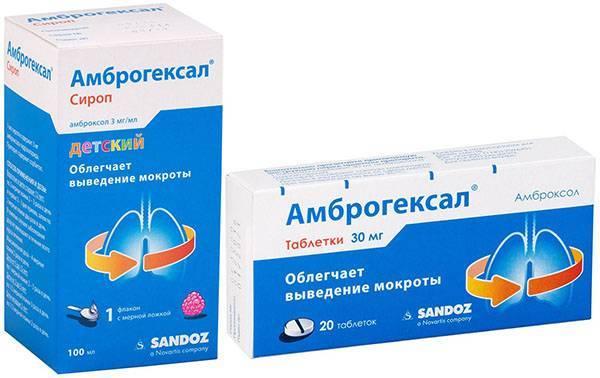 Амброксол, амбробене и другие аналогичные средства: прием раствора внутрь и для ингаляций