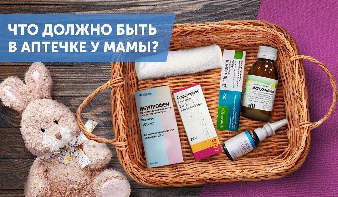 Что входит в состав домашней аптечки для новорожденного, список необходимых лекарств