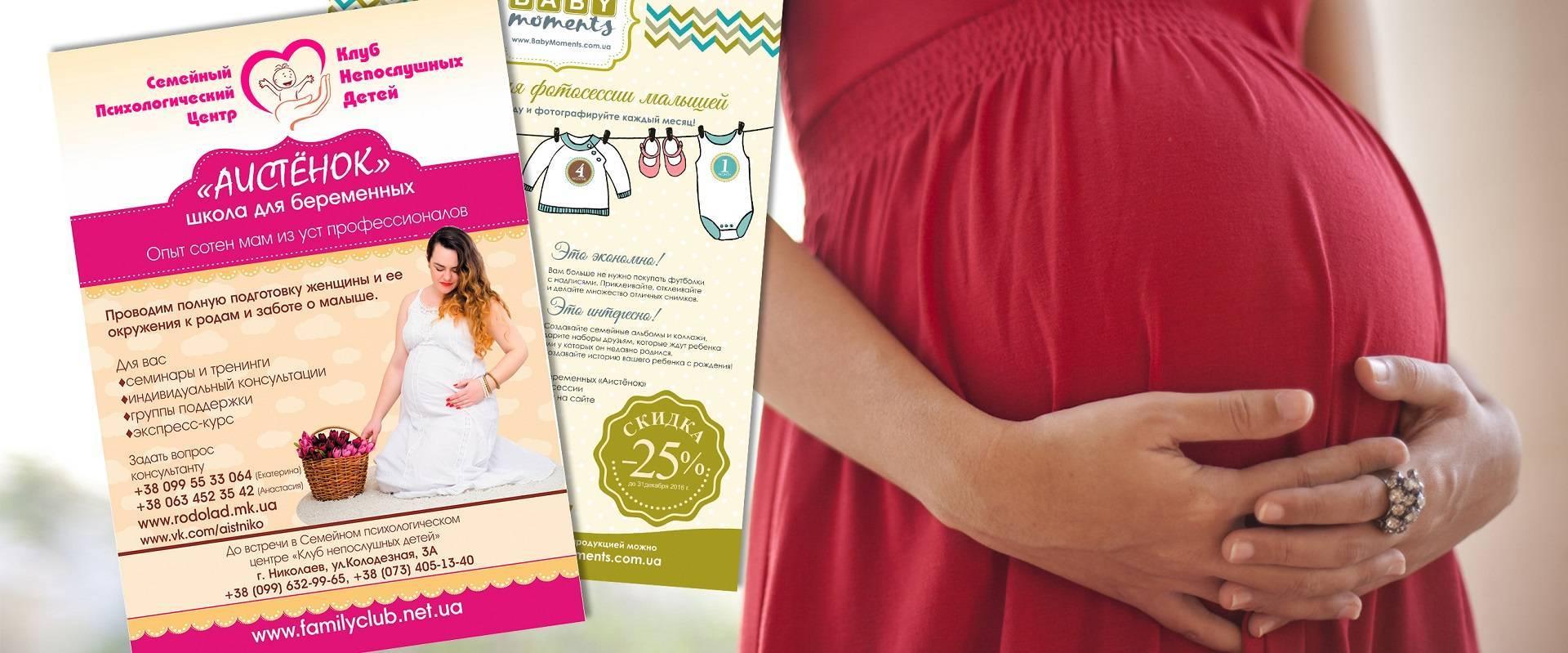 Особенности второго триместра беременности