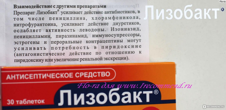 """""""Лизобакт"""": инструкция по применению для детей до года и старше, аналоги препарата"""
