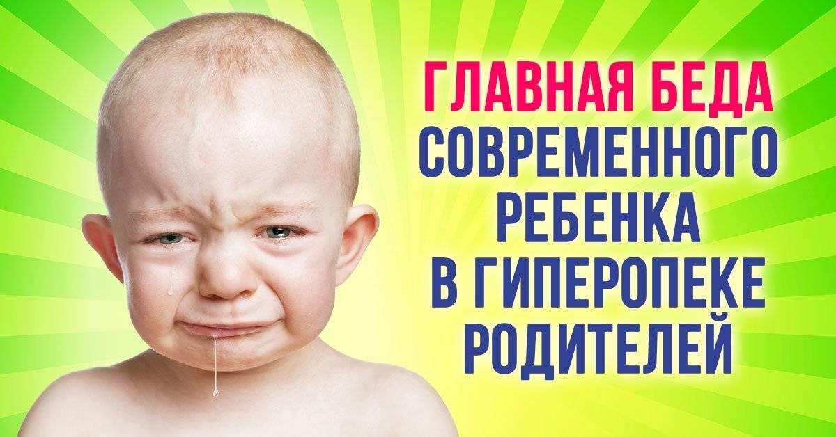 Гиперопека превращает детей в эгоистов. они не умеют принимать решения и живут в тревоге | православие и мир