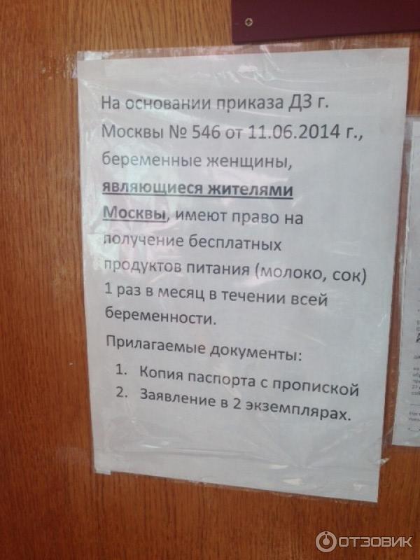 Получить набор молочной кухни через госуслуги московская область