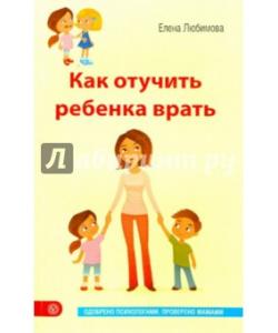 Советы психолога: как отучить ребёнка врать (4-5, 7-9 лет и старше), что делать и почему дети врут
