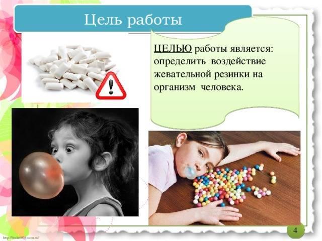 Можно ли давать детям жевательную резинку? Вред и польза для ребенка