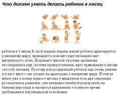 ☀ ребенок 1 год 8 месяцев ☀ : развитие речи, навыков, общения ☀