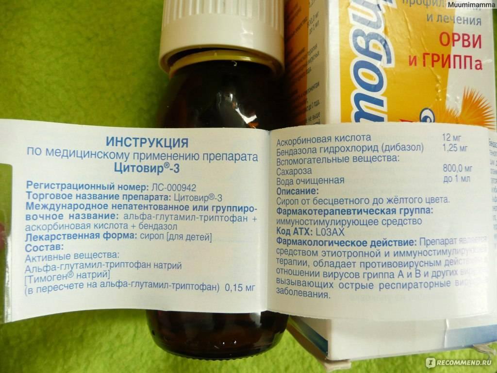 Аналог цитовир 3 сироп для детей | медицинский справочник