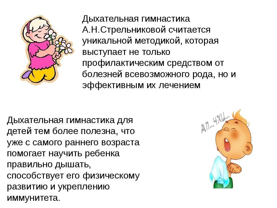 Дыхательная гимнастика стрельниковой для детей дошкольного возраста и старше pulmono.ru дыхательная гимнастика стрельниковой для детей дошкольного возраста и старше