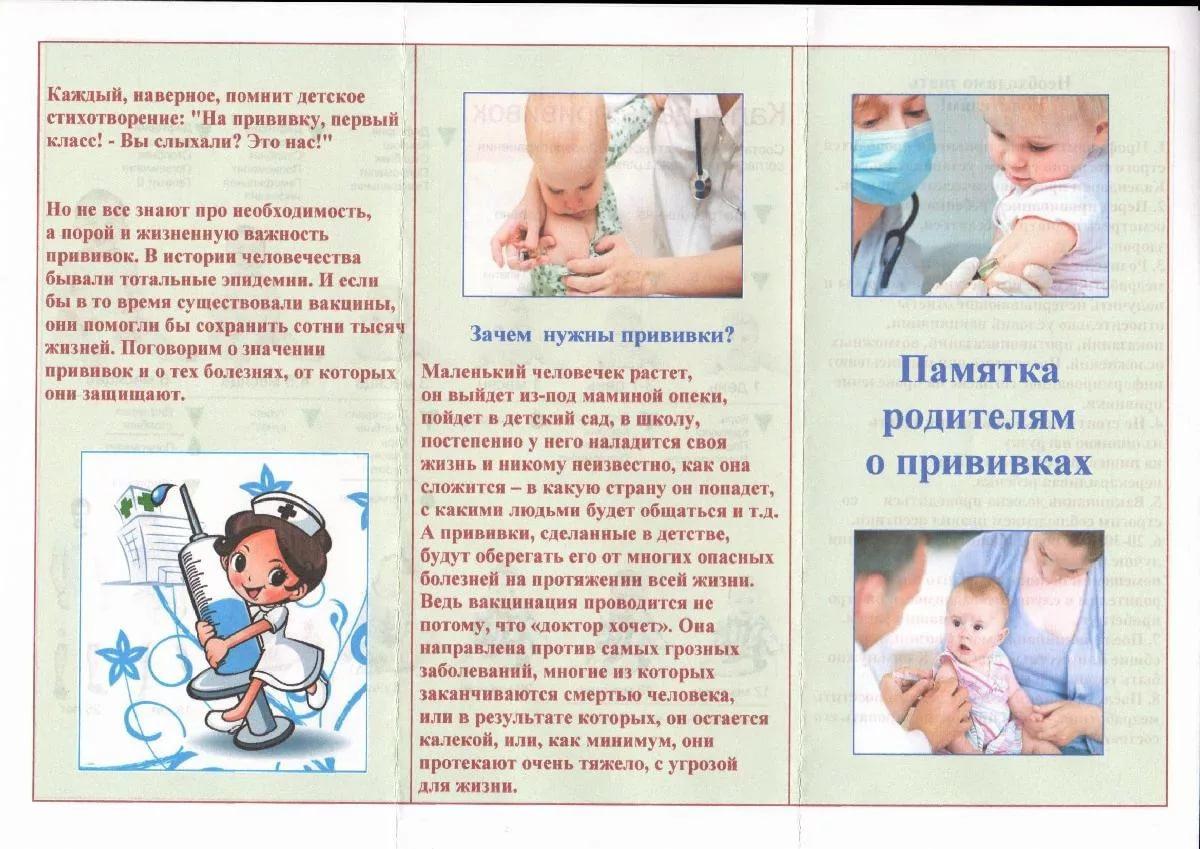 За и против прививок новорожденным: мнение специалистов, какие делают в роддоме
