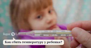 Что делать, если температура у ребенка не сбивается