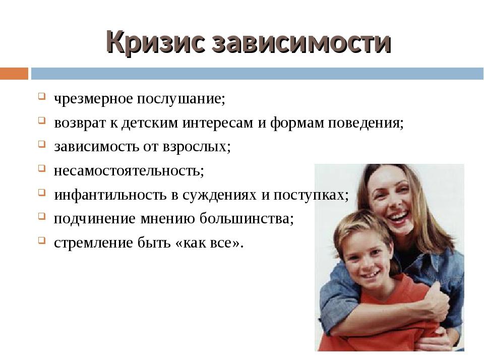 5 проблем послушных детей