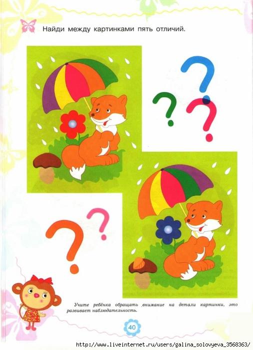 Ребенок 3 года развитие что должен уметь: игры, занятия
