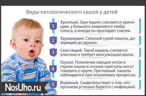 Влажный кашель у грудничка, как лечить у грудного ребенка
