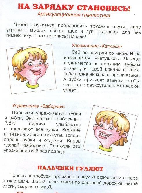 """Как быстро научить ребенка говорить букву """"р"""" - выговариваем звук на занятиях и дома"""