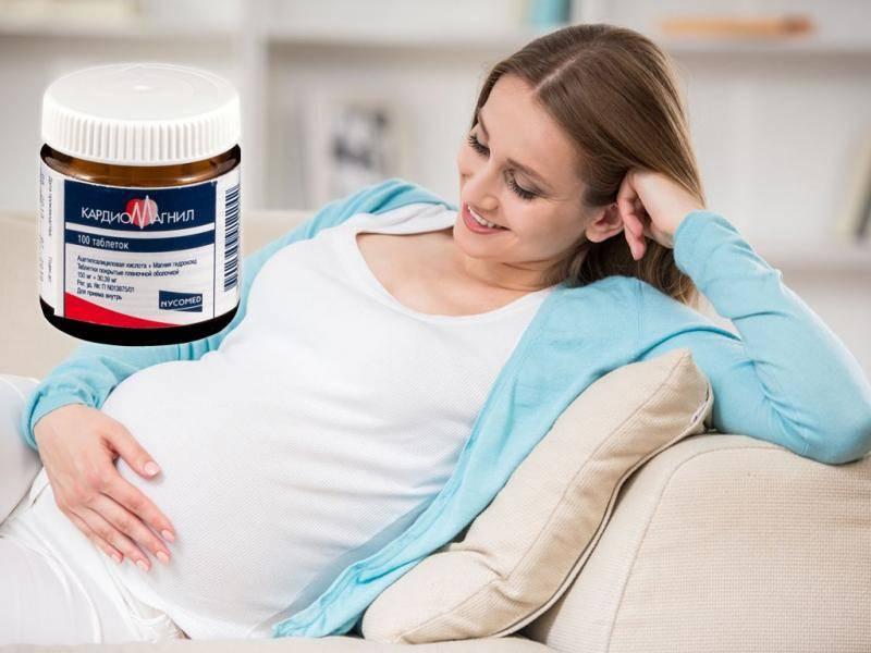 Кардиомагнил при беременности в 1, 2, 3 триместре