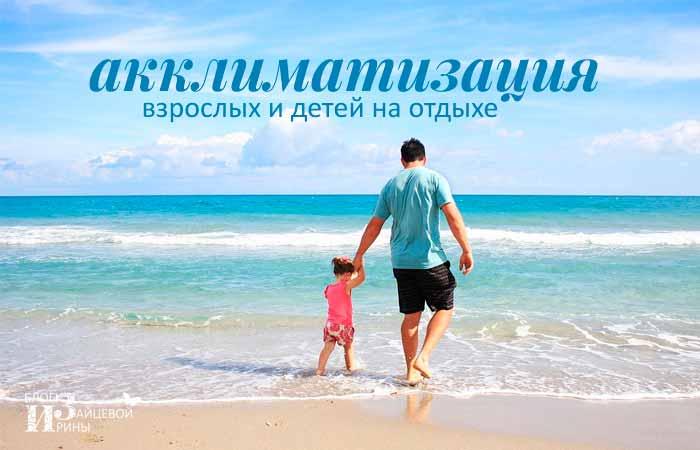 Акклиматизация у детей на море: симптомы и лечение | семья и мама