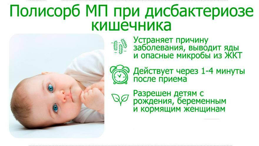Дисбактериоз у ребенка: симптомы, анализы, лечение / mama66.ru