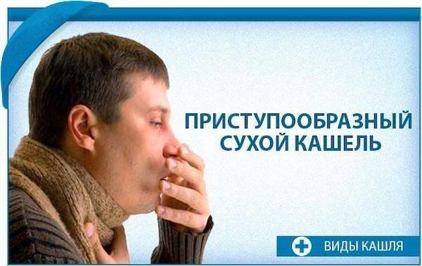 Как остановить сильный кашель ночью у взрослого во время сна: что делать, чем лечить