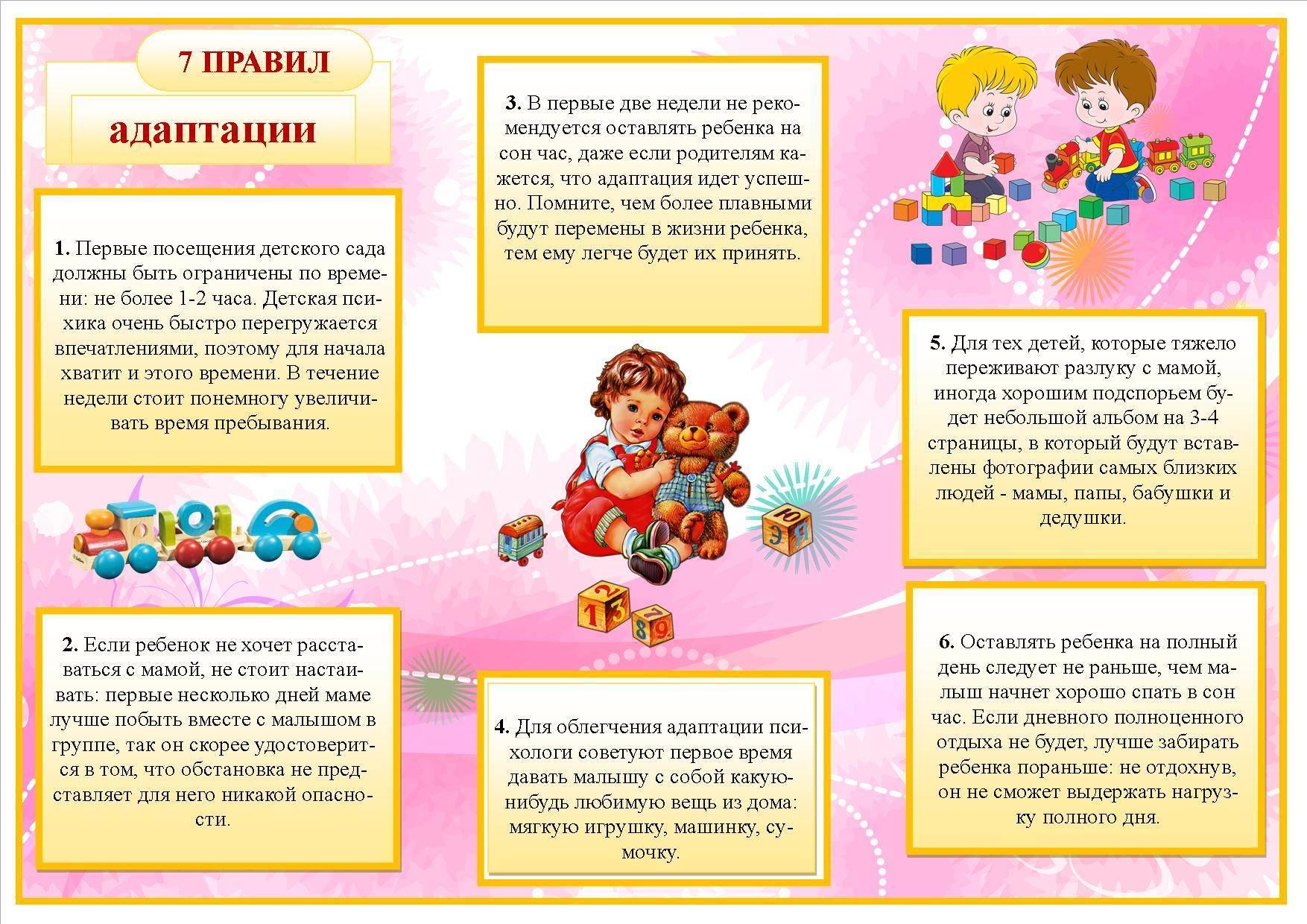 Адаптация ребёнка в детском саду: этапы и степени, как проходит и сколько длится
