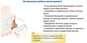 Как восстановить лактацию, если пропало молоко