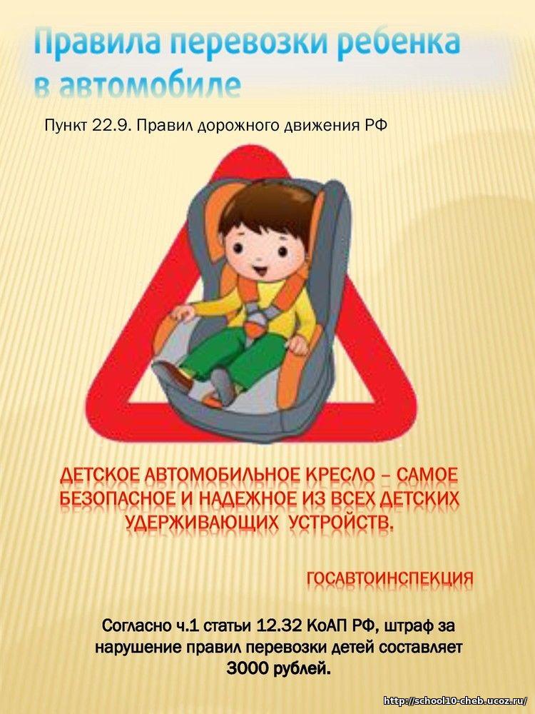 Можно ли перевозить детей на переднем сиденье?