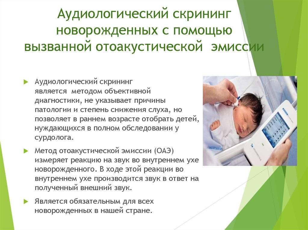 Аудиологический скрининг для проверки слуха новорожденных – что это такое и как он проводится?