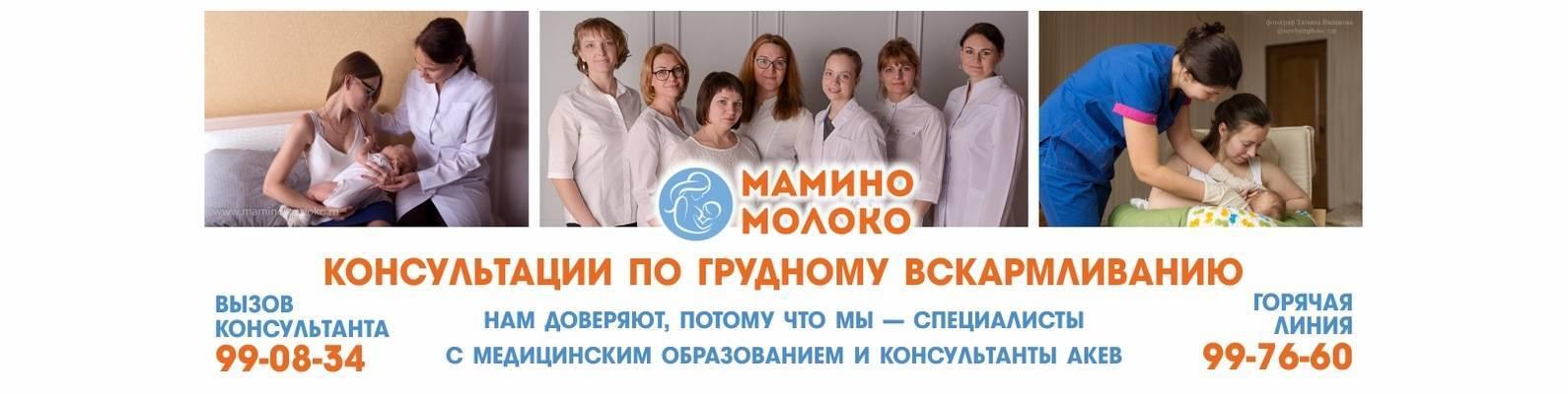 Консультанты по грудному вскармливанию (гв) в новосибирске: обзор по принципу «тайного покупателя» - грудное и искусственное вскармливание. прикорм