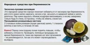 Народные средства для лечения насморка у детей