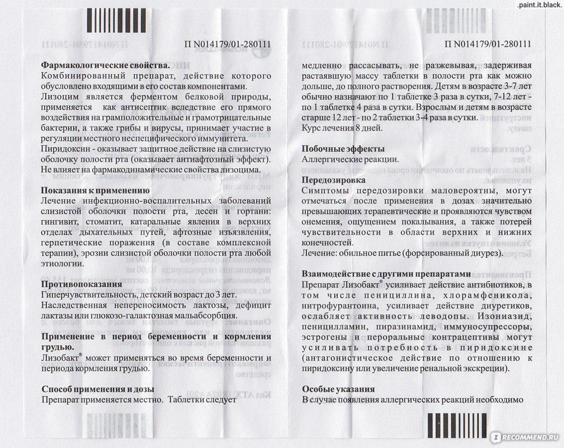Лизобакт для детей: обзор препарата
