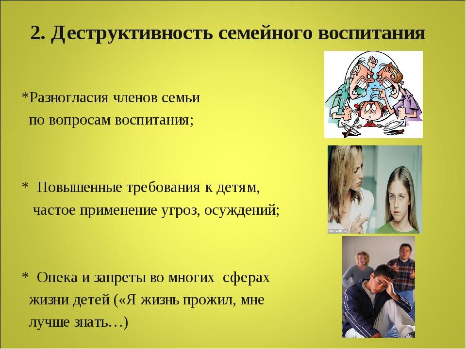 Конфликты между родителями и детьми: причины