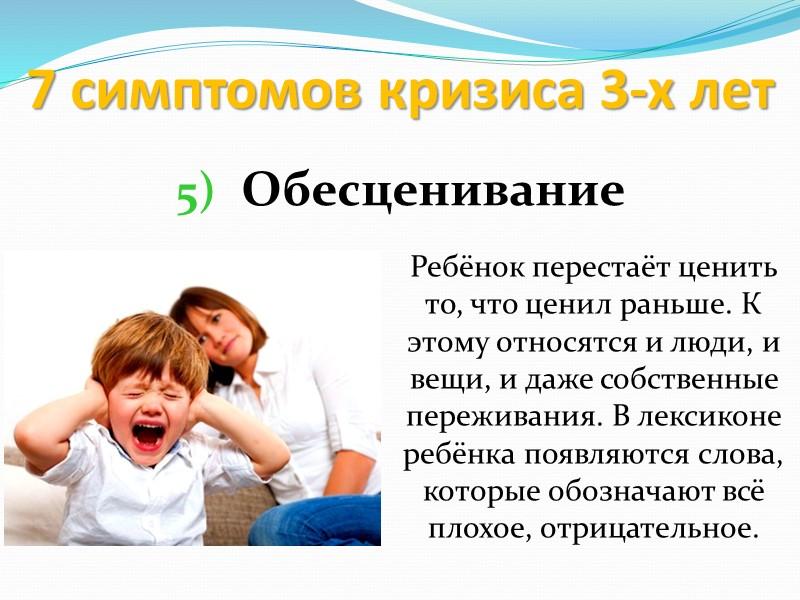 У ребенка кризис ☀ трех лет - что делать ☀ родителям ☀ советы специалистов