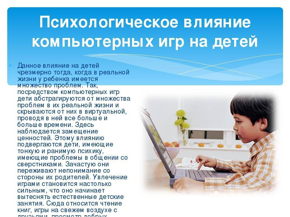 Ребенок и компьютер: как вернуть его в реальный мир? 6 советов. ребенок и компьютер