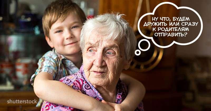 Бабушки, внуки и гиперопека – что делать родителям?