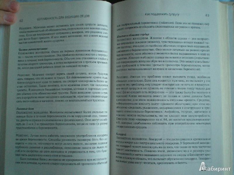 ✅ для мужей: инструкция по обращению с беременной женой - vek-msk.ru