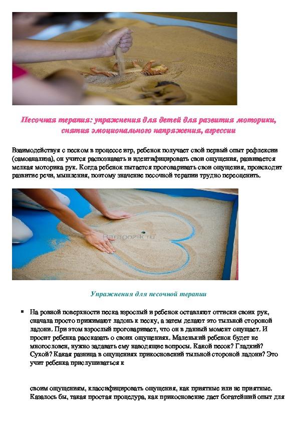 Образовательная программа по песочной терапии «волшебный песок». часть 1